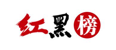 第六期【红黑榜】官方公示平台优质和违规用户