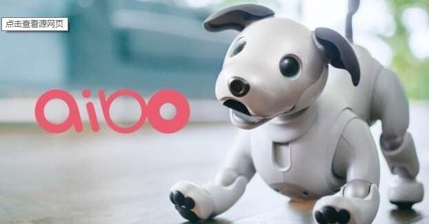 索尼为何重启人工智能宠物狗Aibo项目?