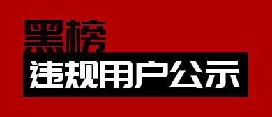 第二十六期【黑榜】服务商恶意竞标扰乱项目,被禁号一周