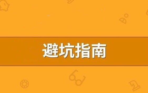 【雇主課堂】項目外包避坑指南
