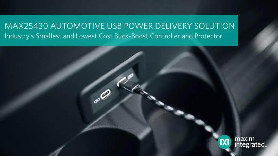 成本比竞争方案低25%!Maxim推出支持车载USB PD端口的buck/boost控制器