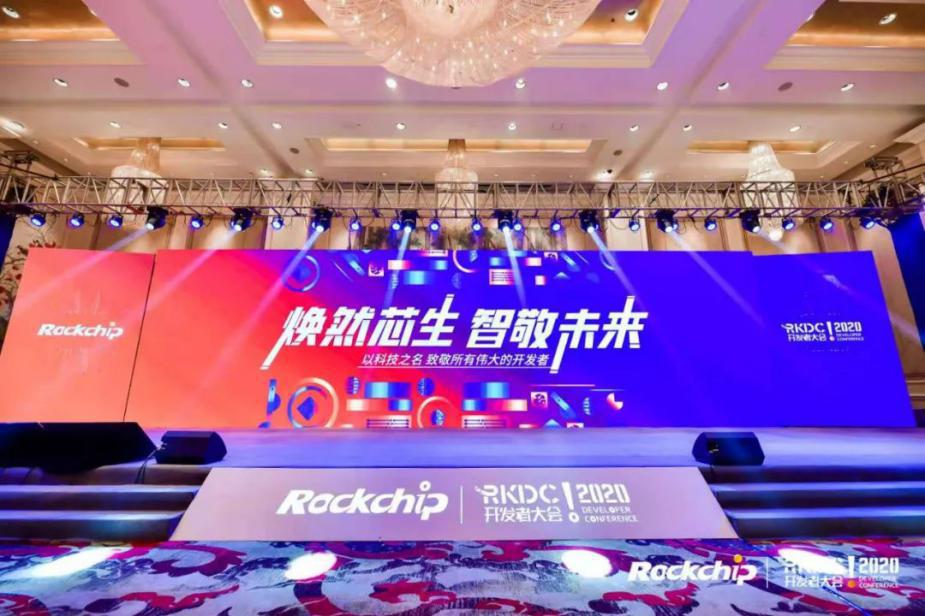 第五届瑞芯微开发者大会:新硬件十年,精进多场景SoC