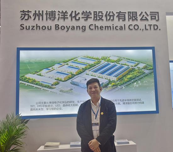博洋化学副总经理严增源:电子化学品国产替代加速