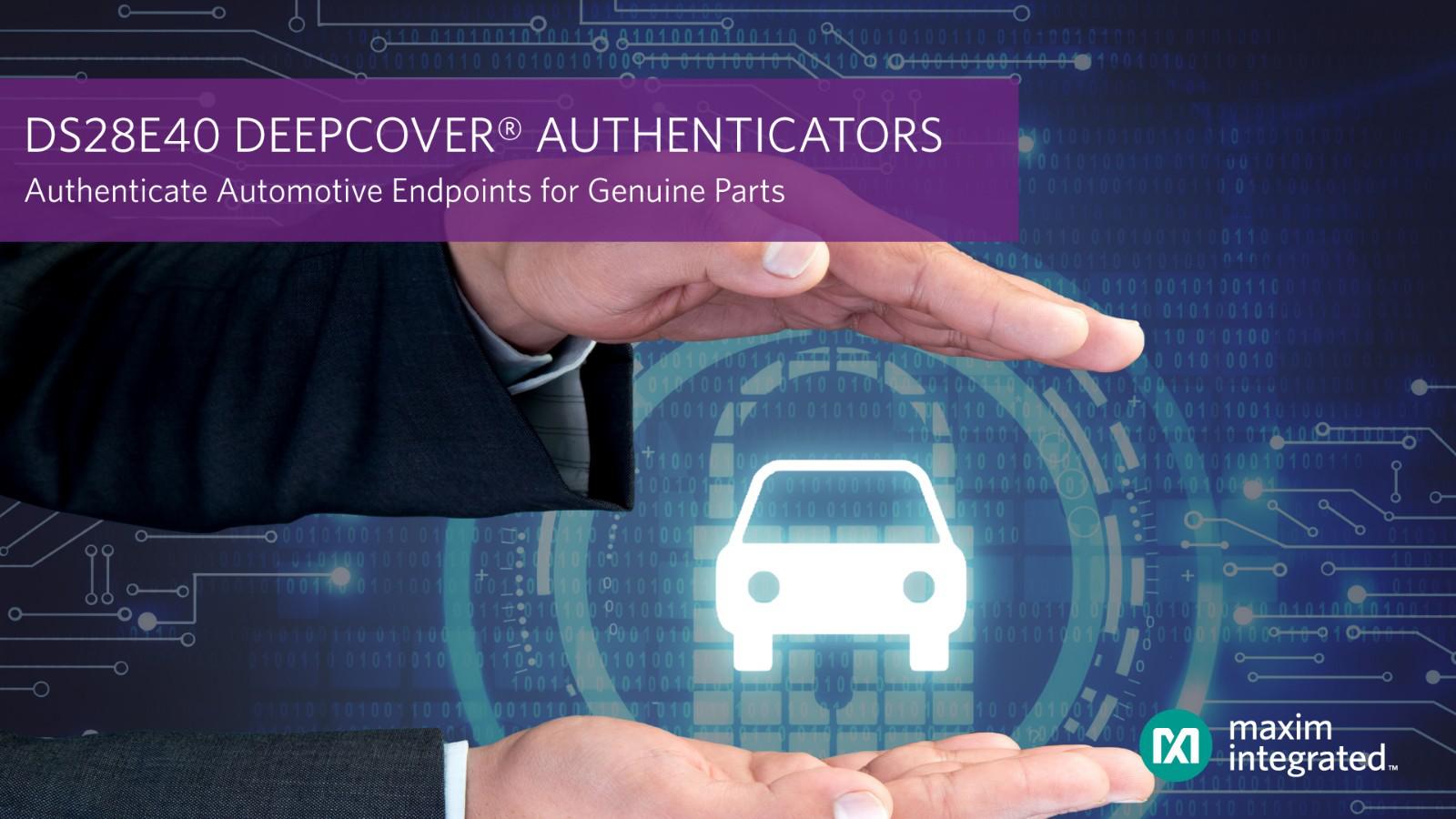 Maxim发布最新汽车级安全认证器,大幅提升汽车安全性和可靠性