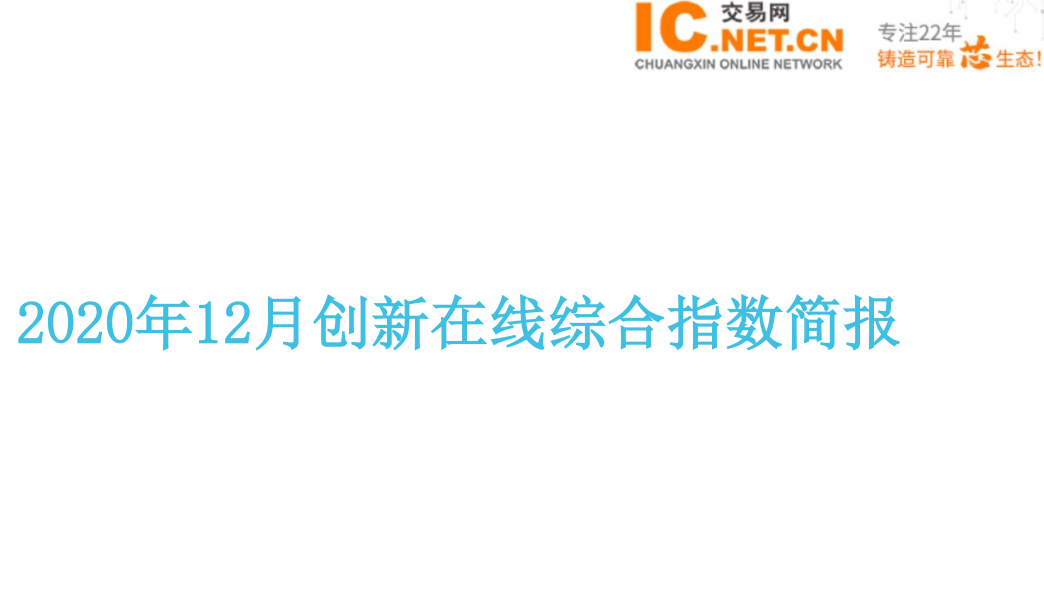 2020年12月创新在线综合指数简报:MCU市场供不应求、12月价格平均涨幅超过130%!