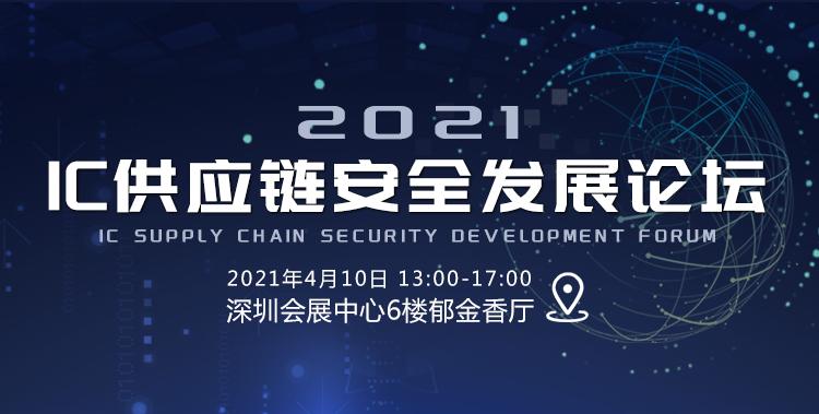 【CITE同期活动】2021 IC供应链安全论坛将于4月10日在深圳举行