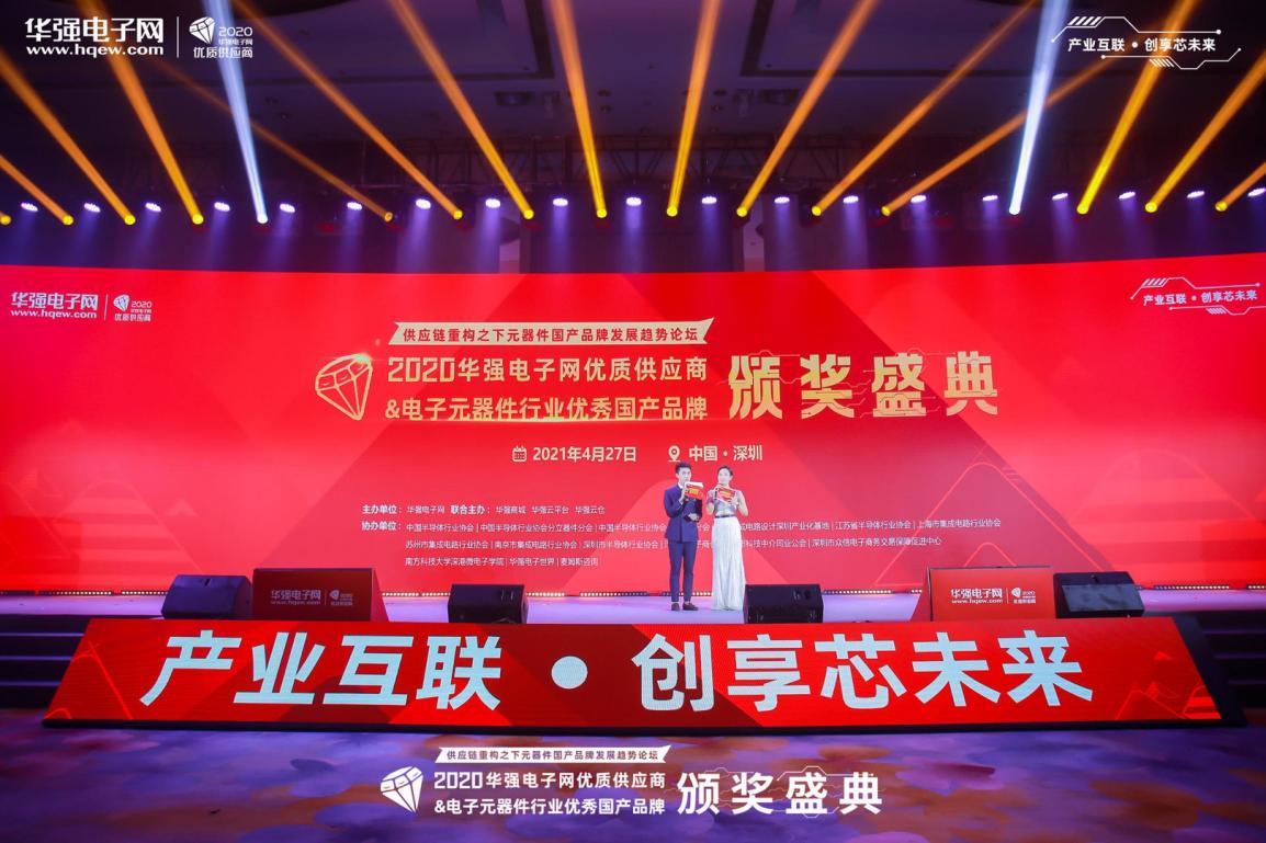 2020年度華強電子網優質供應商&電子元器件行業優秀國產品牌頒獎盛典圓滿落幕