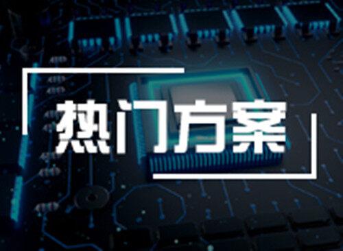 【本周熱門方案】RV1109和RV1126AI視覺主板、IC卡NB水表模塊、A33物聯核心主板等方案