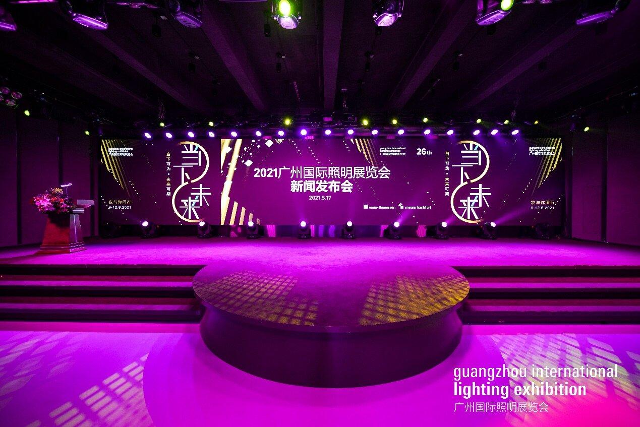 2021廣州國際照明展覽會新聞發布會成功召開