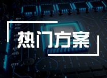 【本周熱門方案】PLBUS高速電力線通信、紅外人臉識別測溫一體機、通行管理模組方案