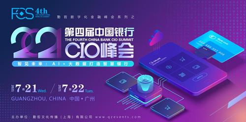 FCS第四屆中國銀行CIO峰會即將南下,7月21-22日,相聚廣州!