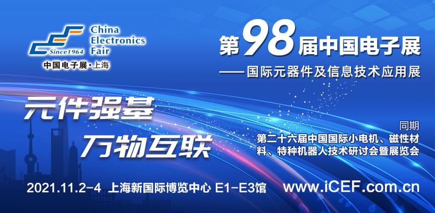 中国电子展联合IC交易网发布6月份元器件热搜综合指数