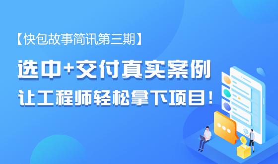 【快包故事简讯】选中+交付真实案例,让工程师轻松拿下项目!