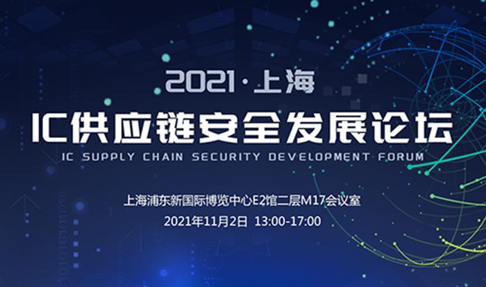 2021上海IC供应链安全发展高峰论坛即将登场 三大亮点抢先看
