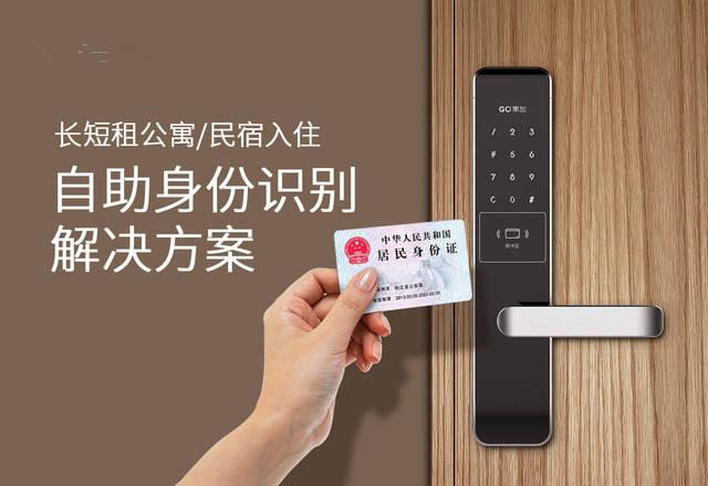 我爱方案网上线自助身份证ID+NB公寓锁解决方案,赋能公寓管理更高效!