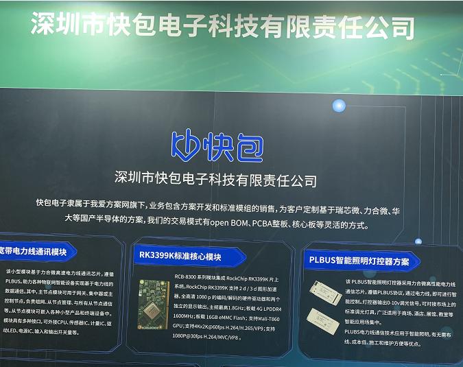 我爱方案网携带多领域电子解决方案亮相ELEXCON 2021深圳电子展