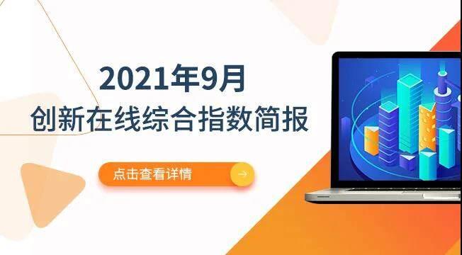 2021年9月创新在线综合指数简报