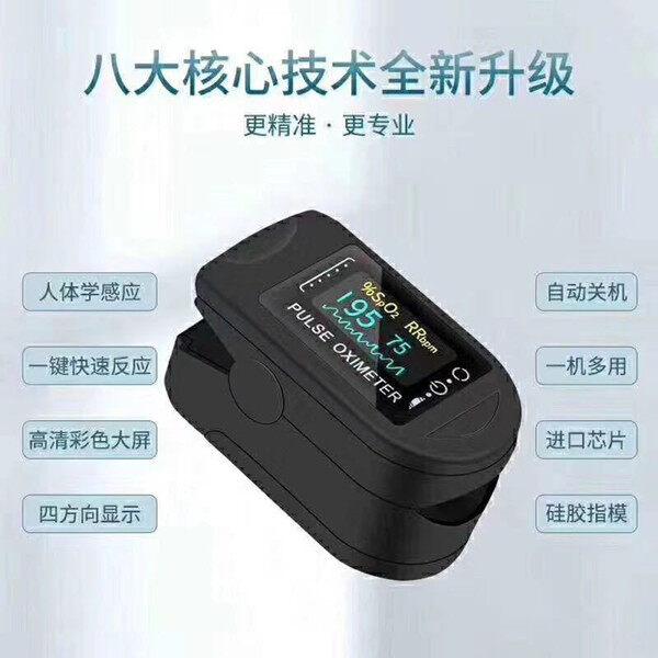 我爱方案网推出指夹式血氧仪电子方案,可随时监测血氧浓度