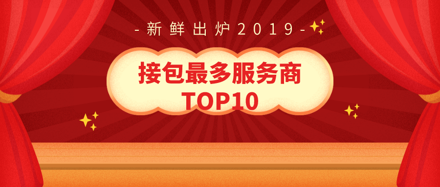 第二十一期【红榜】名单公布!接包最多服务商TOP10