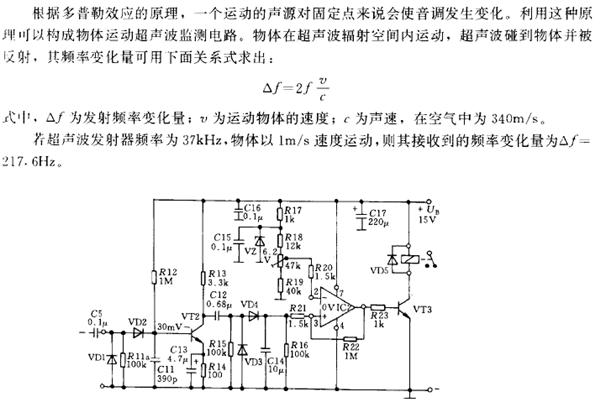 利用超声波电路作运动检测器电路