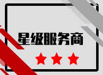 【星级服务商】全新上线!优质服务商竞标有特权!