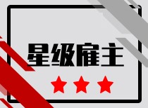 【星级雇主】评级功能上线!星级雇主独享发包特权!