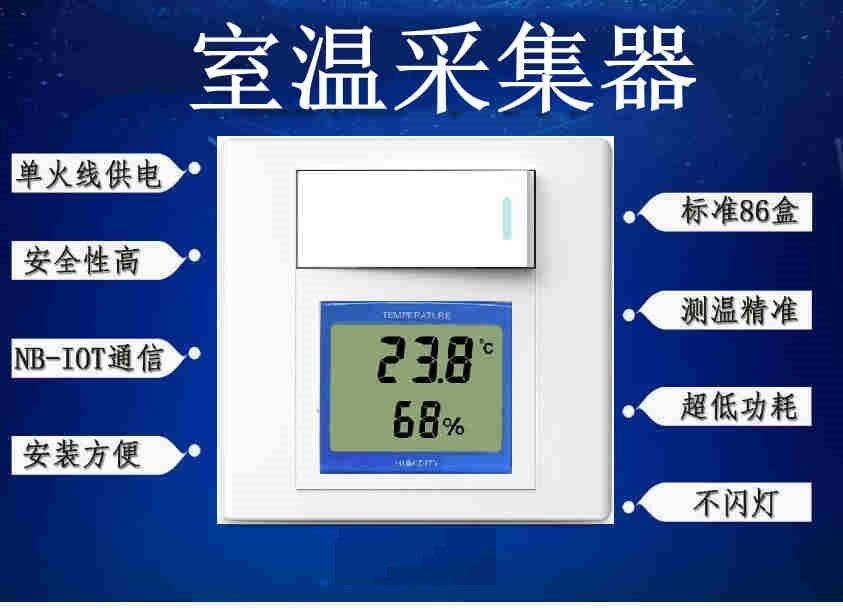 基于NB-IOT的86盒开关型室温采集器单火线解决方案