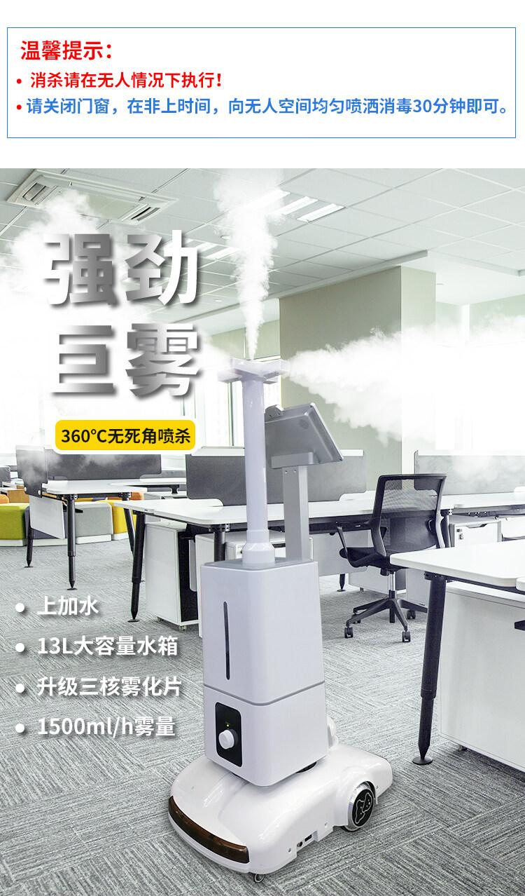 喷雾消杀机器人详情页_02.jpg