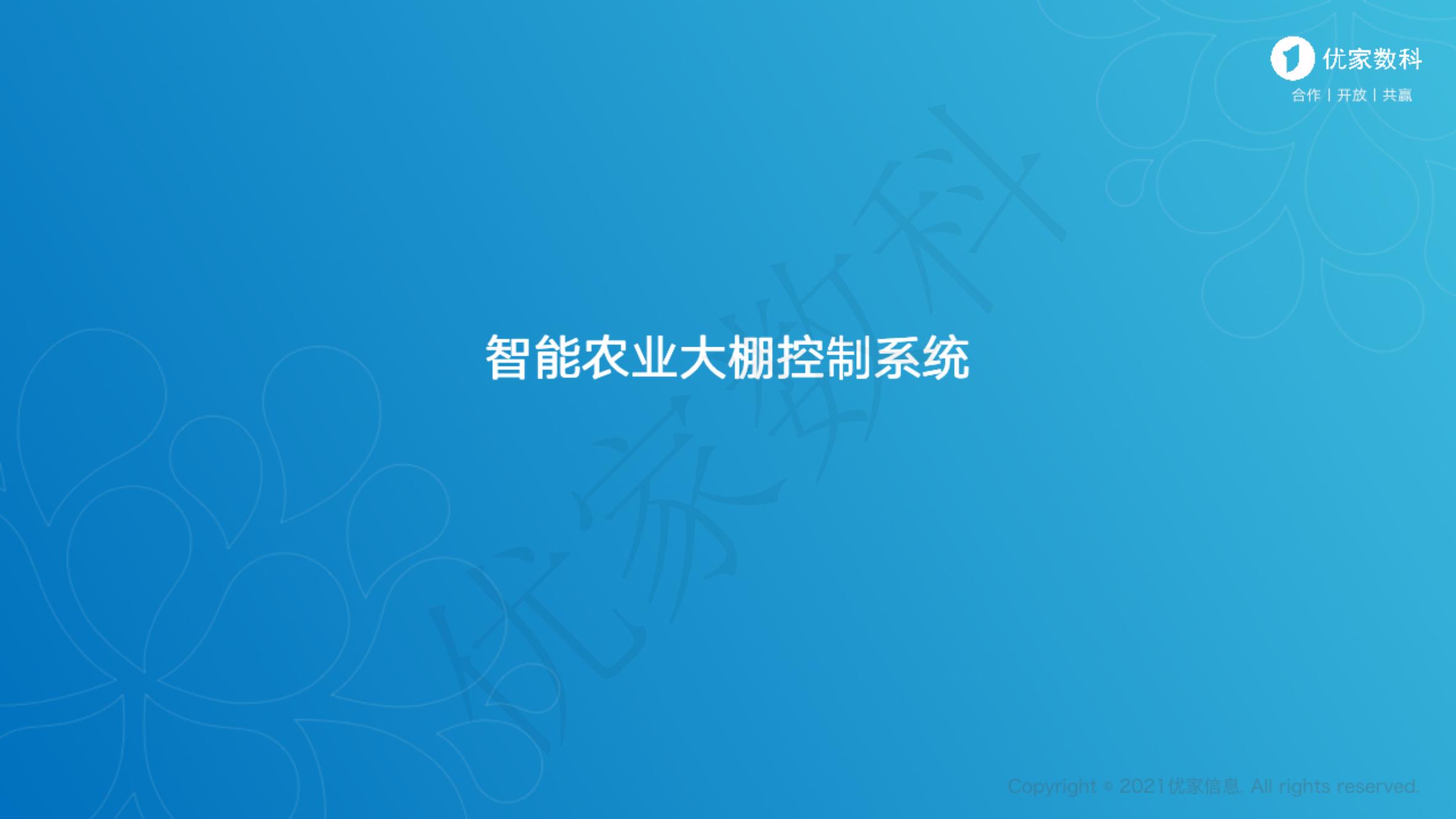 1优家数科智慧农业大棚管理系统(水印)_01.png