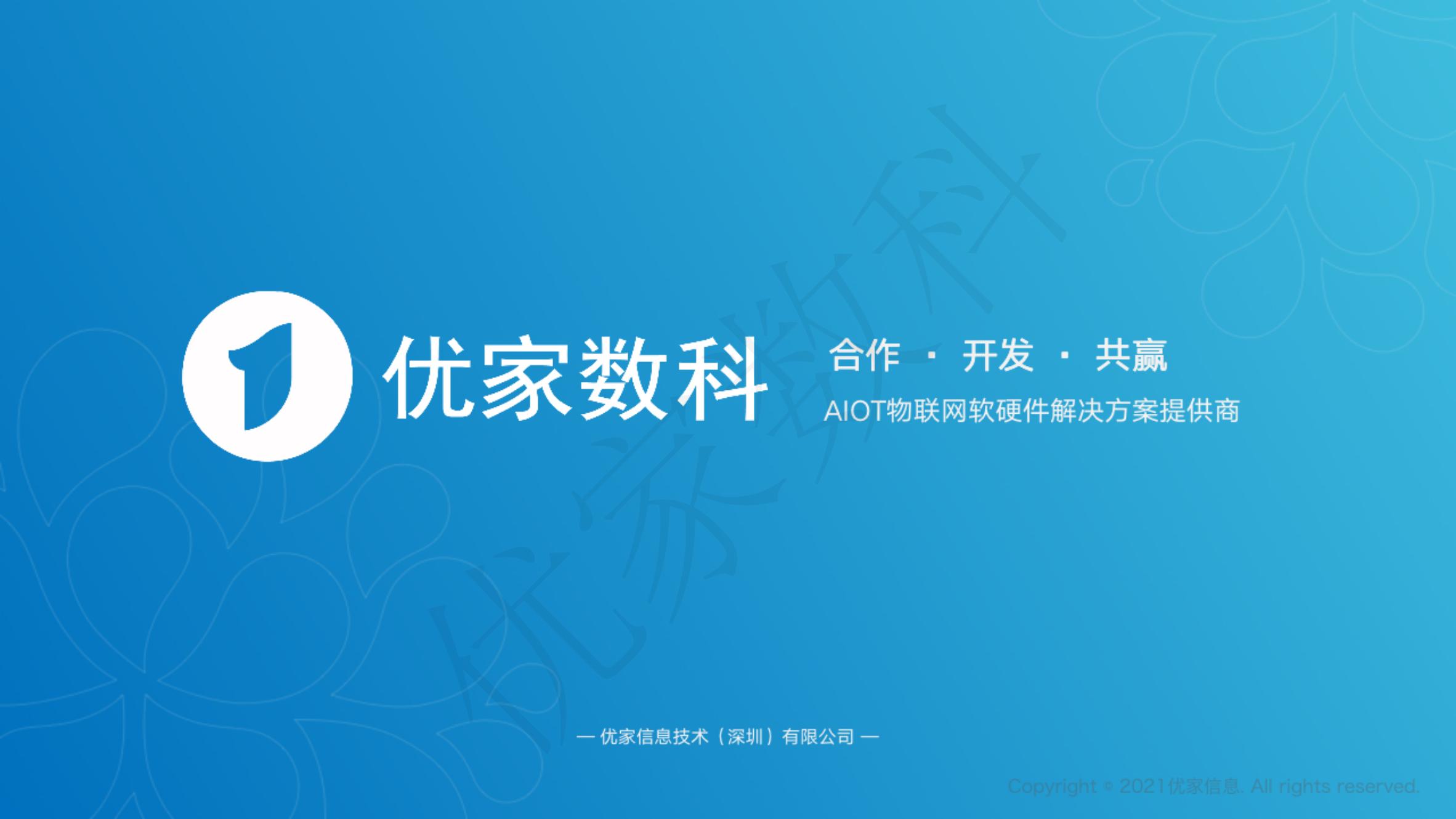6优家数科智能消毒管理系统(水印)_00.png