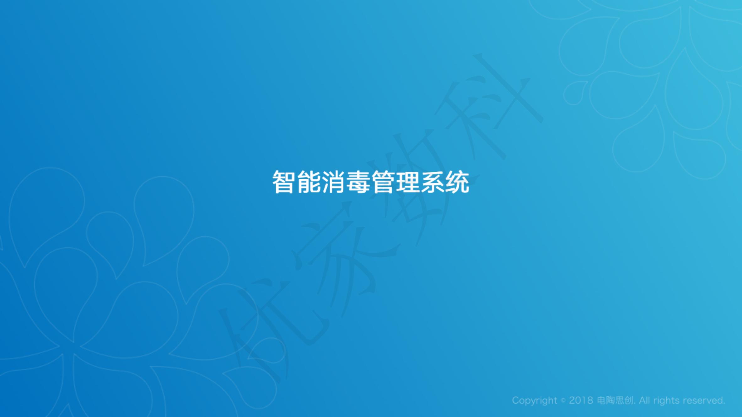 6优家数科智能消毒管理系统(水印)_01.png