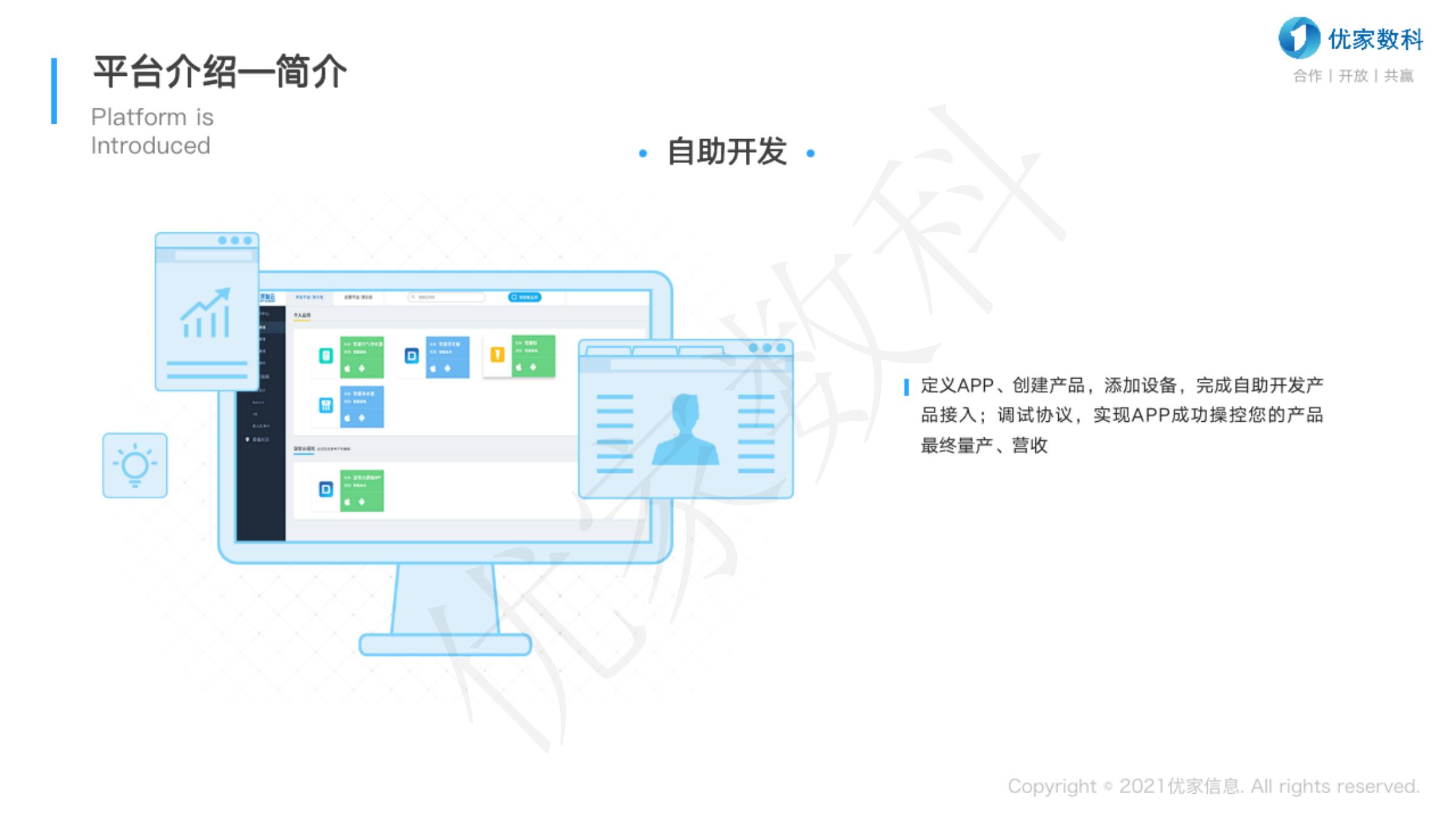 15优家数科自助开发及运营平台简介(水印)_02.png