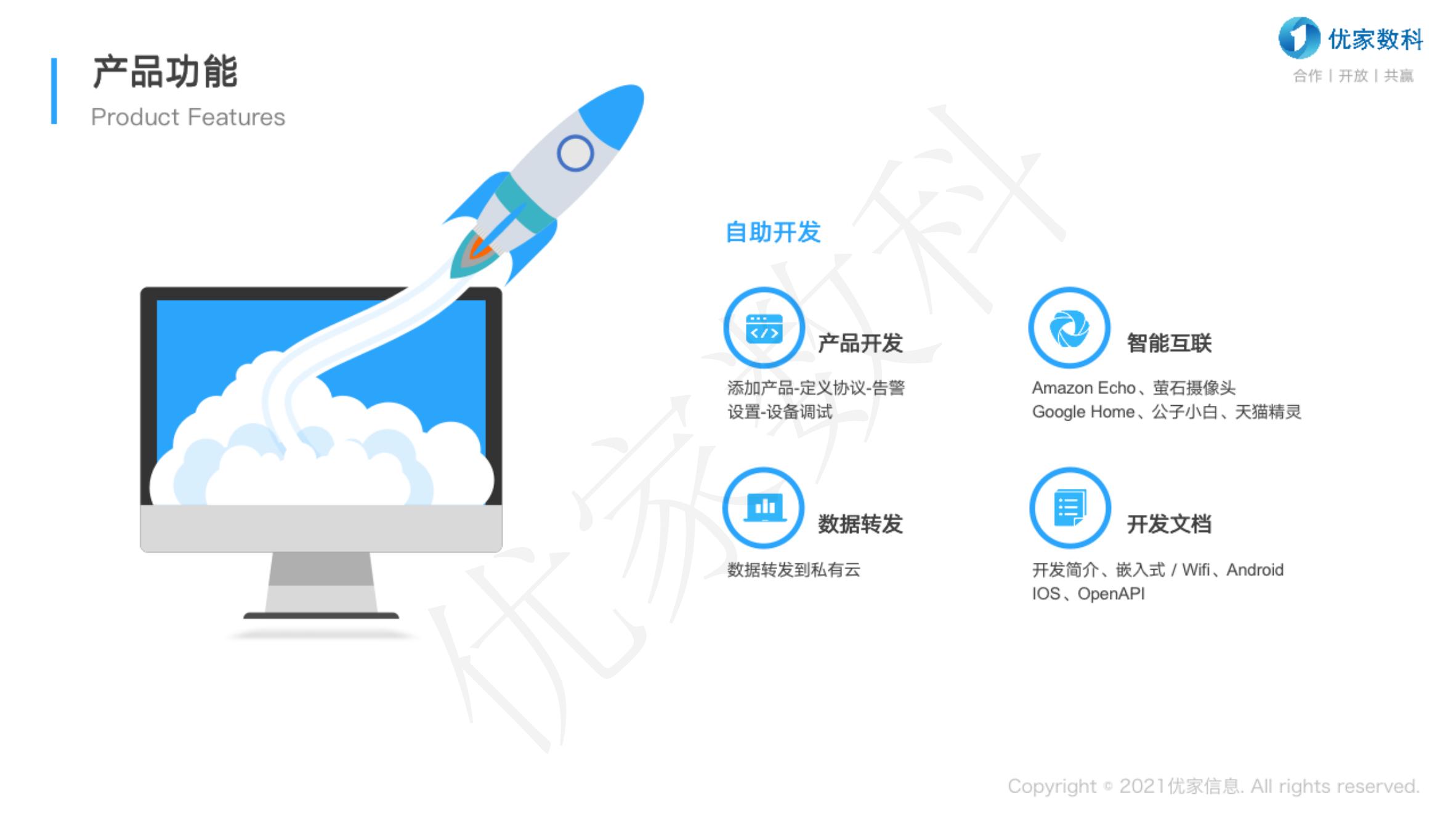 15优家数科自助开发及运营平台简介(水印)_05.png