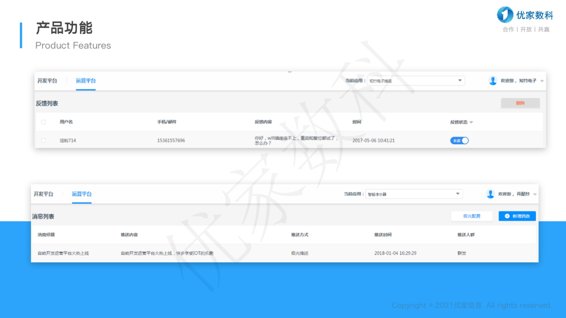 15优家数科自助开发及运营平台简介(水印)_10.png